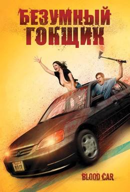 Постер фильма Безумный гонщик (2007)