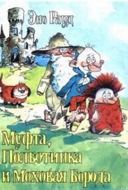 Постер фильма Муфта, Полботинка и Моховая Борода (1984)