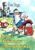 Муфта, Полботинка и Моховая Борода (1984)