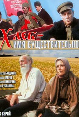 Постер фильма Хлеб – имя существительное (1988)