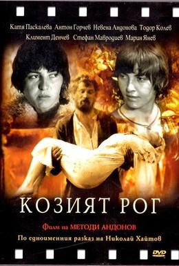 Постер фильма Козий рог (1972)