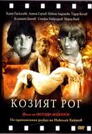 Козий рог (1972)