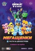 Мегащенки и Расти на Диноострове (2020)