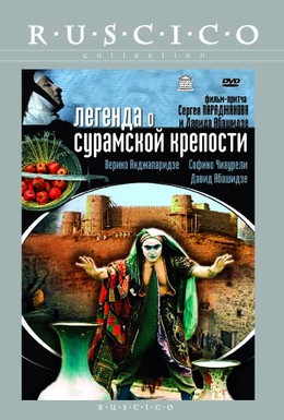 Постер фильма Легенда о Сурамской крепости (1984)