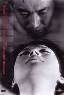 Постер фильма Любовная связь (1967)