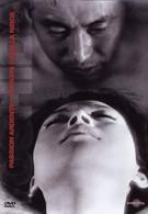 Любовная связь (1967)