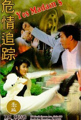 Постер фильма Власть королевы (1990)