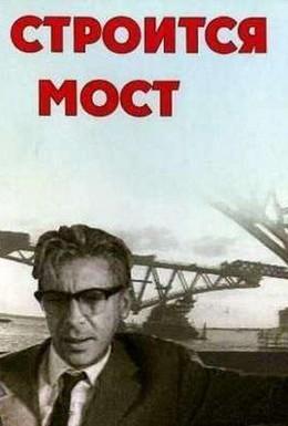 Постер фильма Строится мост (1966)