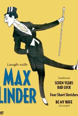 Постер фильма В компании Макса Линдера (1963)