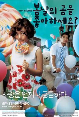 Постер фильма Ты любишь весенних мишек? (2003)