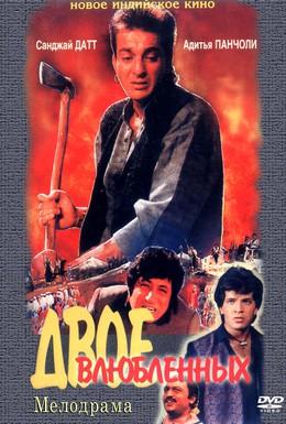 Постер фильма Двое влюбленных (1992)