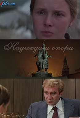 Постер фильма Надежда и опора (1982)