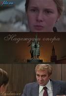 Надежда и опора (1982)