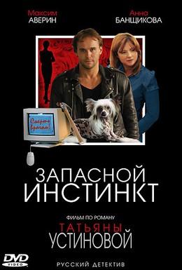 Постер фильма Запасной инстинкт (2006)