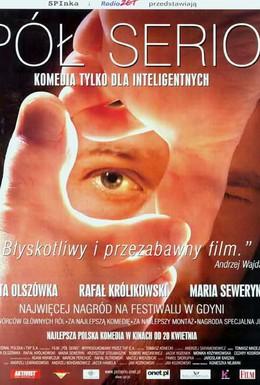 Постер фильма Полушутя (2000)