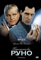 Бриллиантовое руно (1992)