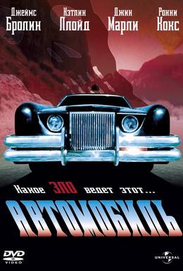 Постер фильма Автомобиль (1977)