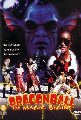 Постер фильма Жемчужина дракона (1991)