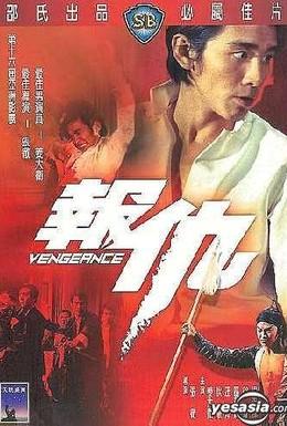 Постер фильма Месть (1970)