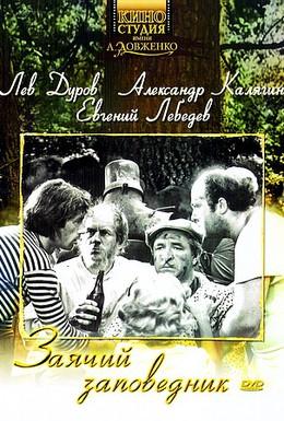 Постер фильма Заячий заповедник (1973)