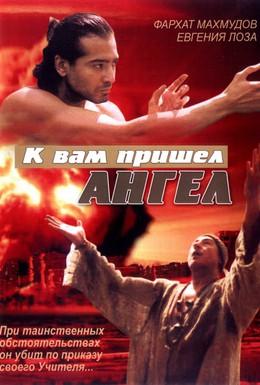 Постер фильма К вам пришёл ангел (2004)