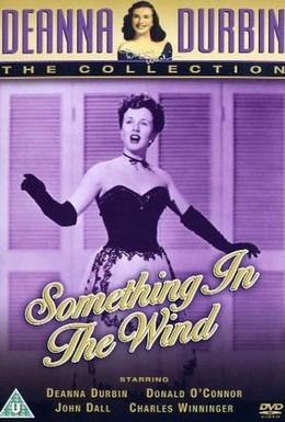 Постер фильма Что навеял ветер (1947)