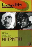 Интриган (1935)