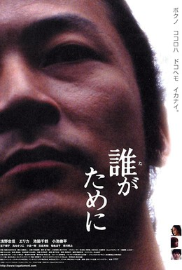 Постер фильма Для кого мы существуем? (2005)