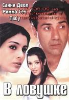 В ловушке (2003)