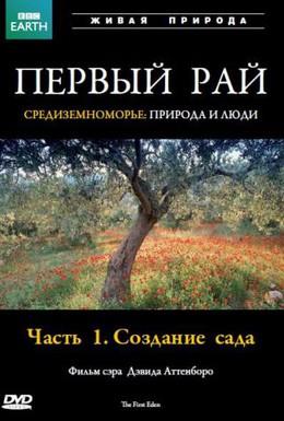 Постер фильма Первый Рай (1987)