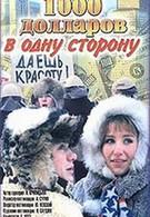 1000 долларов в одну сторону (1991)
