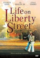 Жизнь на улице Либерти (2004)