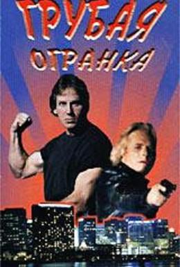 Постер фильма Грубая огранка (1997)