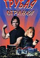 Грубая огранка (1997)