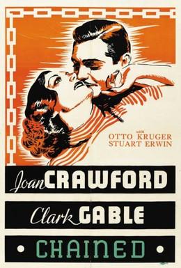Постер фильма Цепи (1934)