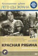 Красная рябина (1970)