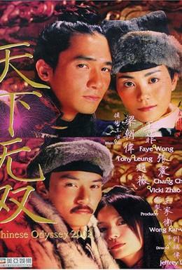 Постер фильма Китайская одиссея 2002 (2002)