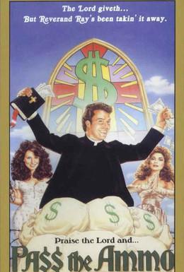 Постер фильма Передай патроны (1988)