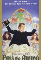 Передай патроны (1988)