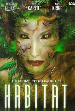 Постер фильма Среда обитания (1997)