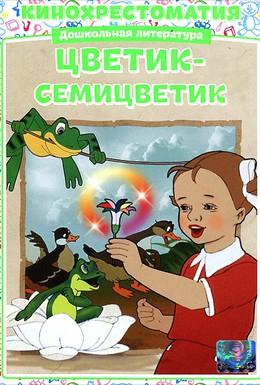 Постер фильма Цветик-Семицветик (1948)
