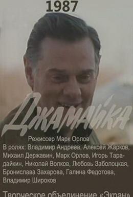 Постер фильма Джамайка (1987)