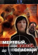 Мертвый. Живой. Опасный (2006)