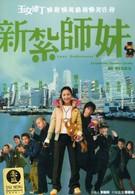 Любовь под прикрытием (2002)