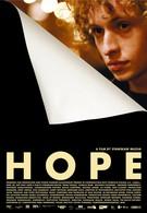 Надежда (2007)