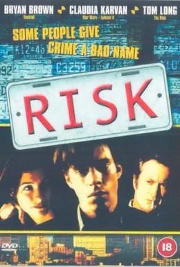 Постер фильма Риск (2000)