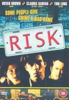 Риск (2000)