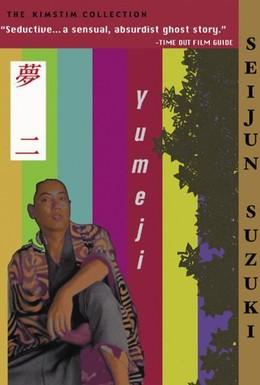 Постер фильма Юмеджи (1991)