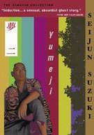 Юмеджи (1991)