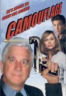 Камуфляж (2001)